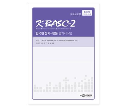 KBASC-2정서행동평가시스템_검사지_부모보고-청소년.jpg