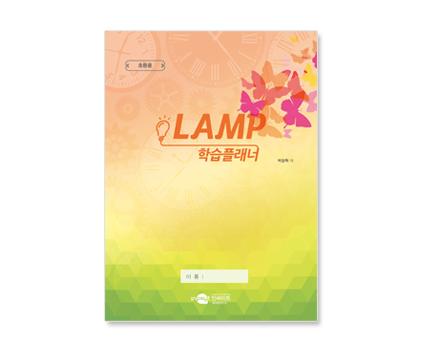LAMP 워크북_초등용.jpg