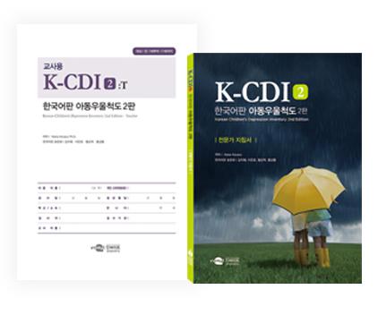 K-CDI2한국어판아동우욱척도2판[교사용]-전체-웹용.jpg