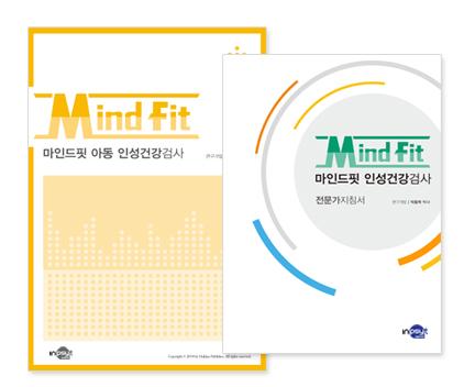 MindFit 마인드핏 인성건강검사(초등용)