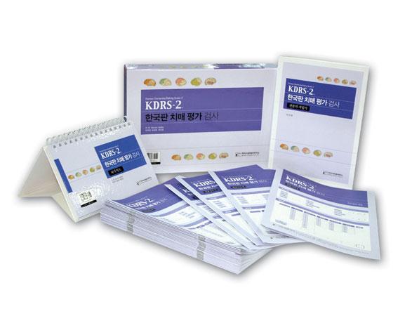 KDRS-2 한국판 치매평가 검사 개정판