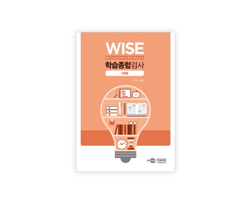 [웹용]WISE 학습종합검사_고등용_검사지.jpg