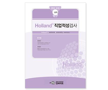 홀랜드R_직업적성검사(대학성인).jpg