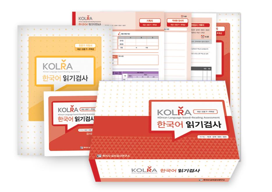 KOLRA 한국어 읽기검사