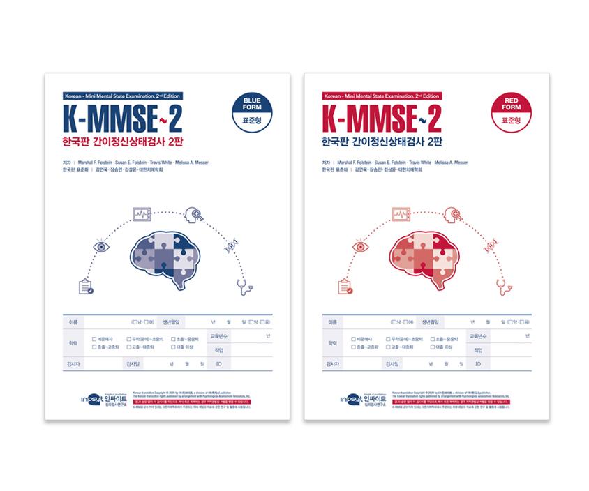 K-MMSE~2 EMR라이선스.jpg