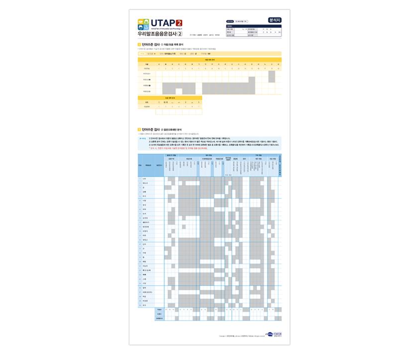 [웹용]UTAP2우리말조음음운검사2-분석지.jpg