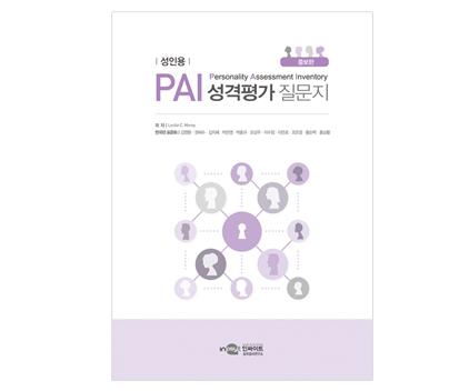 PAI성격평가질문지증보판-성인용[웹용].jpg