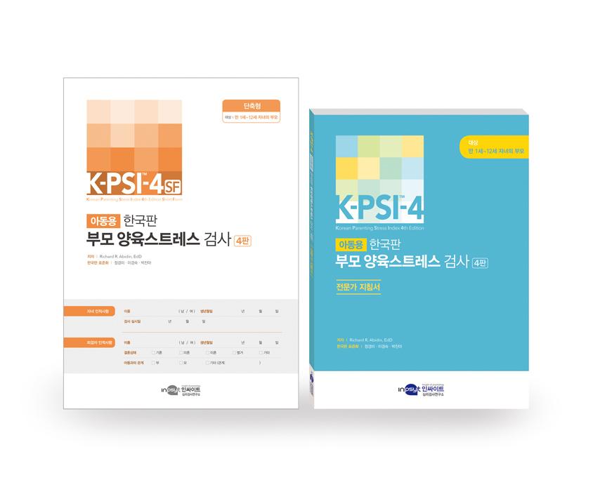 [웹용]K-PSI-4 부모양육스트레스검사 [단축형+지침서].jpg