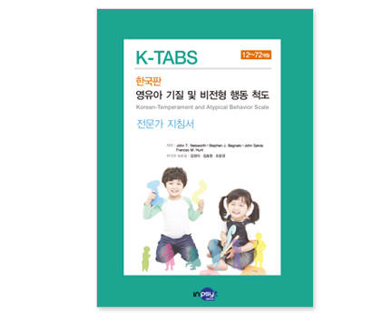 K-TABS한국판영유아기질및비전형행동_지침서.jpg