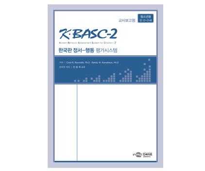 KBASC-2정서행동평가시스템_검사지_교사보고-청소년.jpg