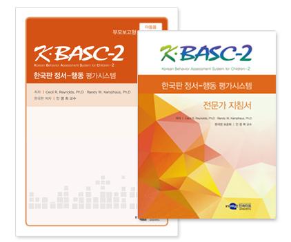KBASC-2한국판정서행동평가시스템_부모보고형_아동용_전체-전문가지침서.jpg