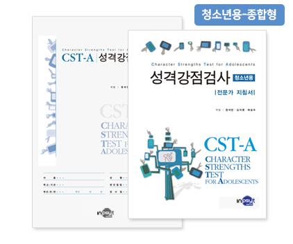 img-CST-A-성격강점검사-청소년용-종합형.jpg