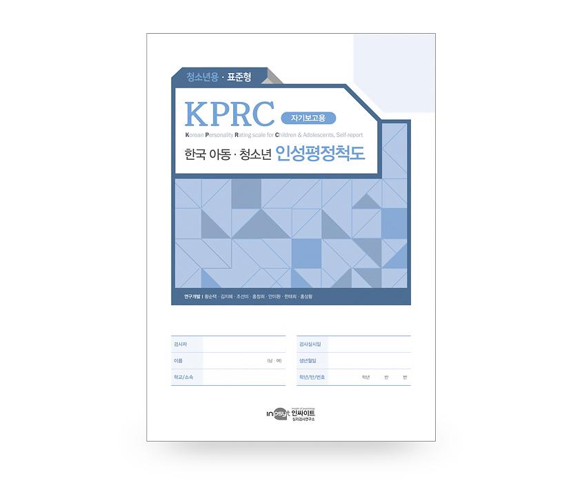 [웹용]KPRC_검사지[청소년용-표준형].jpg