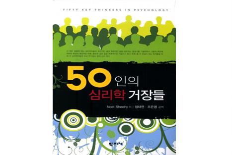 50인의 심리학거장들.png