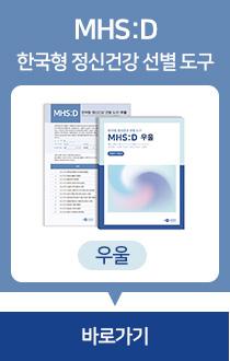 MHS:D 한국형 정신건강 선별 도구