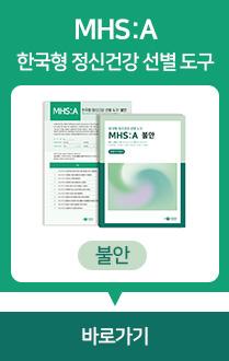 MHS:A 한국형 정신건강 선별 도구