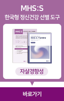 MHS:S 한국형 정신건강 선별 도구