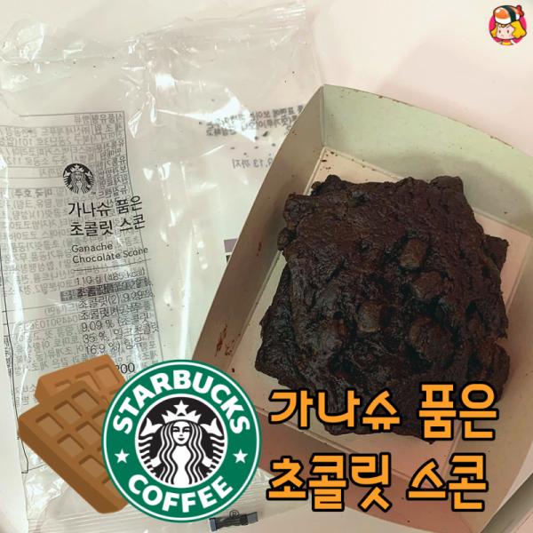 가나슈를 품은 초콜릿 스콘 초코덕후들이 환장할 맛+_+