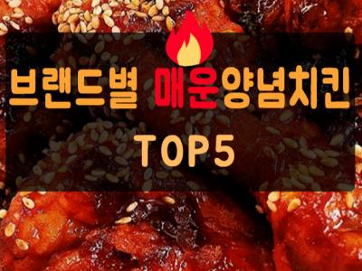 브랜드별 매운양념치킨 TOP5