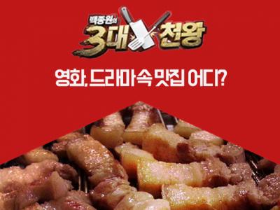 영화, 드라마 속 맛집 오디?