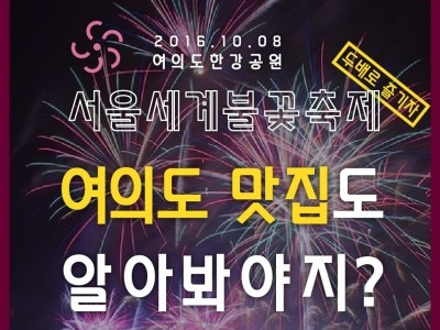 서울세계불꽃축제 여의도 맛집은 어디?
