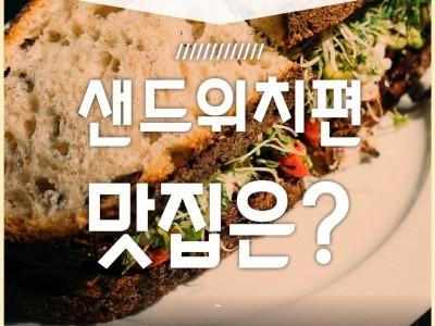 수요미식회 샌드위치맛집 어디?