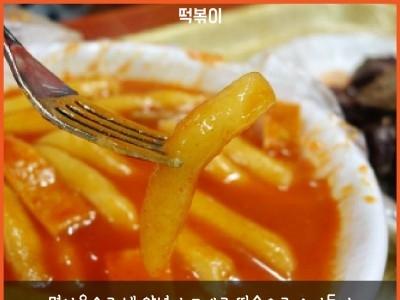 백종원 3대천왕 떡볶이 순대 맛집 어디???