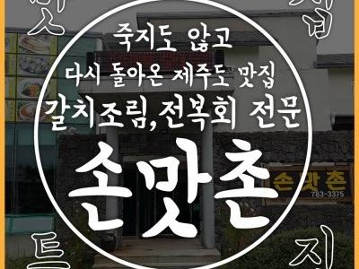 먹방원정대 갈치 전복 제주 맛집 '손맛촌'