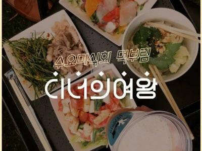 수요미식회 보쌈 맛집 어디?
