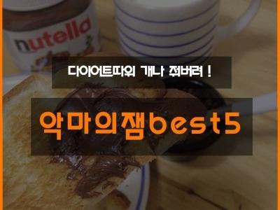 악마의잼 best5