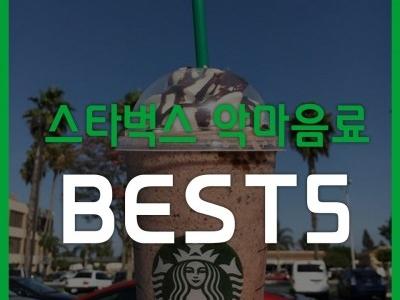 스타벅스 시크릿레시피 TOP5
