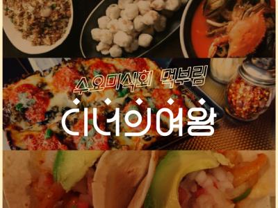 [이태원맛집] 수요미식회 동네특집, 이태원 맛집은 어디에??