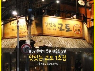 [홍대맛집] 홍대 일본 선술집 추천