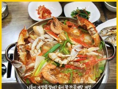[서울맛집] 추워질때 생각나는 서울 해산물 탕집!
