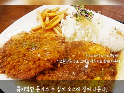 [인천맛집] 인천 돈까스맛집 '왕돈까스'