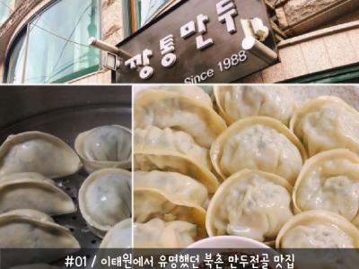 수요미식회 만두전골 만두맛집 어디?