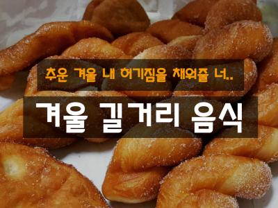 [겨울 음식] 길거리 음식 추천