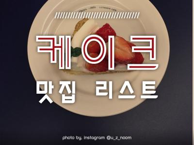 수요미식회 케이크 맛집 리스트