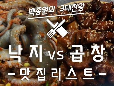 백종원 3대천왕 낙지 VS 곱창 맛집 리스트