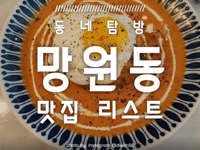 수요미식회 망원동 맛집 리스트 어디?