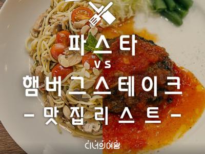 백종원의 3대천왕 2016 송년 특집 맛집리스트
