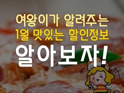 맛있는 1월 세일정보 꿀 공유:)