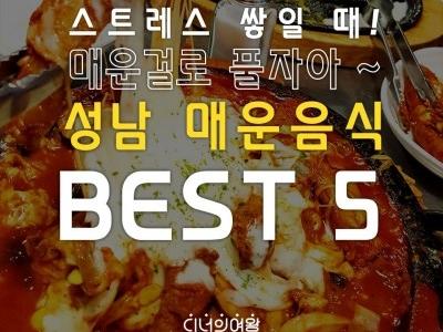 스트레스 쌓일 때! 성남 매운 음식집 리스트 BEST 5