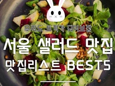 새해에는 다이어트 필수지!! '서울 샐러드 맛집'