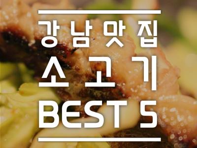 강남 맛집 소고기 BEST5