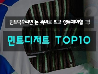 민트성애자를 위한 민트디저트 TOP10