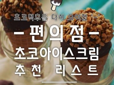 편의점 초콜릿 아이스크림 모음