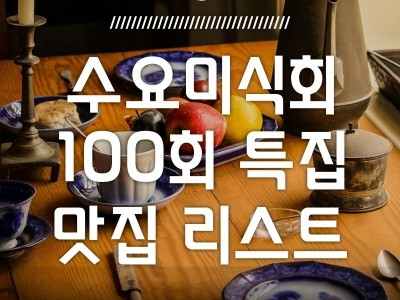 [수요미식회] 100회특집 맛집리스트