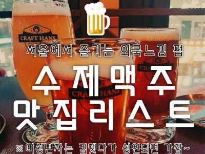 서울에서 즐기는 외쿡느낌펍 '수제맥주 맛집'