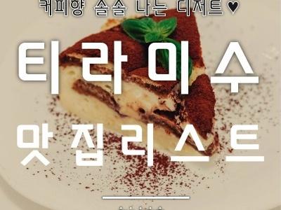 커피향 솔솔~ 티라미수 맛집리스트:)
